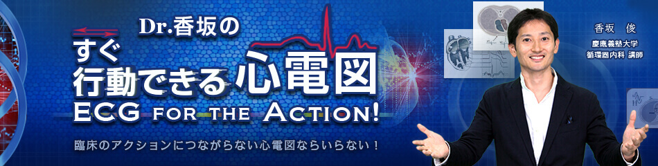 Dr.香坂のすぐ行動できる心電図 ECG for the Action!