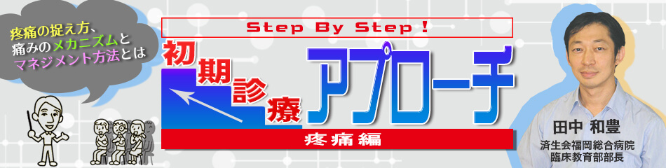step by step 初期診療アプローチ 疼痛編 carenetv