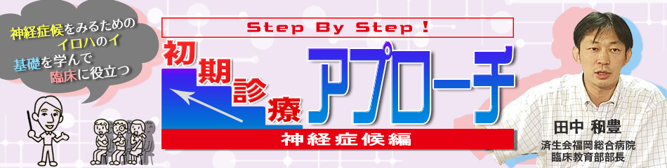Step By Step!初期診療アプローチ 神経症候編