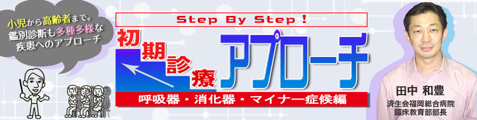 Step By Step!初期診療アプローチ 呼吸器・消化器・マイナー症候編