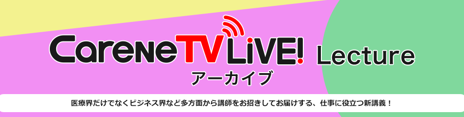 CareNeTV LiVE!  Lecture アーカイブ