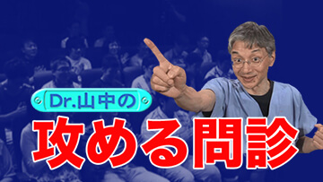 Dr.山中の攻める問診 | 第11回 腰痛 ~左胸部痛、そして腰痛~