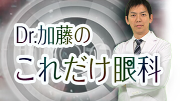 Dr.加藤の「これだけ眼科」 | 第2回 「糖尿病網膜症」はこれだけ
