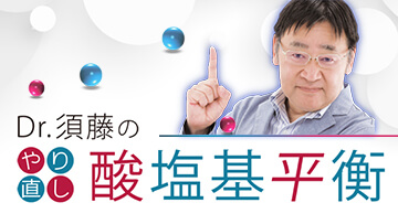 Dr.須藤のやり直し酸塩基平衡 | 第3回 血液ガスの読み方とケーススタディ01&02