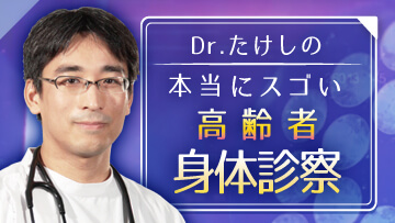 Dr.たけしの本当にスゴい高齢者身体診察 | 第5回 意識障害
