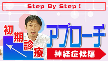 Step By Step!初期診療アプローチ 神経症候編 | 第1回 めまい