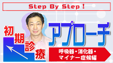 Step By Step!初期診療アプローチ 呼吸器・消化器・マイナー症候編 | 第12回 浮腫