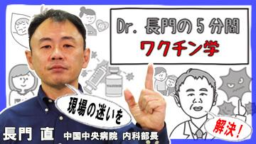 Dr.長門の5分間ワクチン学 | 第12回 トラブルシューティング
