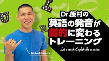 Dr.飯村の英語の発音が劇的に変わるトレーニング | 第7回 carsとcardsを区別できているか?