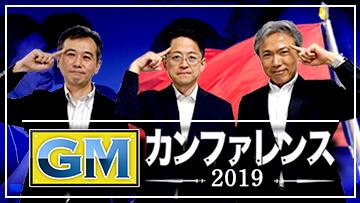 GMカンファレンス2019 | 第1回 千葉大学からの3症例 (再現VTRあり)