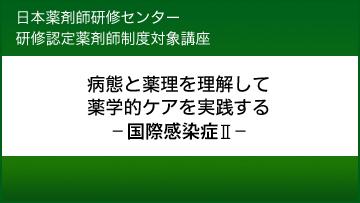 (日薬研修) 病態と薬理を理解して薬学的ケアを実践する-国際感染症 II- | 第3回 東京オリンピックなどのマスギャザリングと大会医学