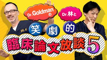 Dr.林とDr.Goldmanの笑劇的臨床論文放談 Season5 | 第2回 心肺蘇生時の脈拍確認はどうする?