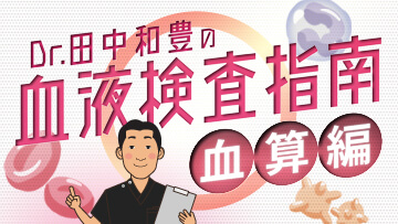 Dr.田中和豊の血液検査指南 血算編 | 第5回 赤血球2 貧血