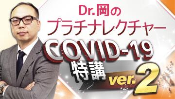 Dr.岡のプラチナレクチャー COVID-19特講 ver.2 | Dr.岡のプラチナレクチャー COVID-19特講ver.2