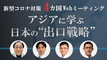 """新型コロナ対策 4カ国Webミーティング アジアに学ぶ日本の""""出口戦略""""   新型コロナ対策 4カ国Webミーティング アジアに学ぶ日本の""""出口戦略"""""""