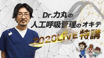 Dr.力丸の人工呼吸管理のオキテ 2020LIVE特講   2. ECMOってナンダ?