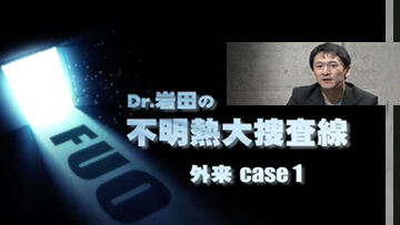 Dr.岩田のFUO不明熱大捜査線 | 第8回 悪性疾患 case2 ―69歳女性・・皮疹を伴う発熱―