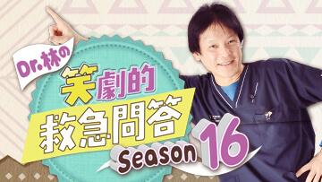 Dr.林の笑劇的救急問答 season16 | 第7回 ダニ1 取れるものなら取ってみて!