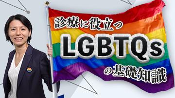 診療に役立つLGBTQsの基礎知識 | 第3回 LGBTQsの人々に生じる健康格差