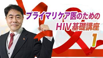 プライマリケア医のためのHIV基礎講座1 | HIVの基本、疫学