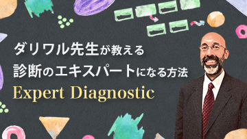 ダリワル先生が教える診断のエキスパートになる方法 | ダリワル先生が教える診断のエキスパートになる方法
