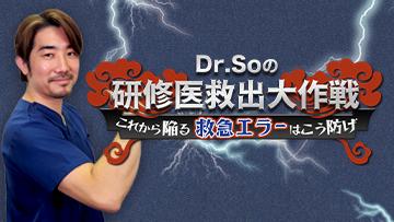 Dr.Soの研修医救出大作戦 | Dr.Soの研修医救出大作戦