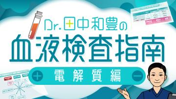 Dr.田中和豊の血液検査指南 電解質編 | 第1回 総論1 生理学