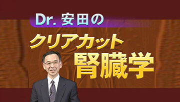 Dr.安田のクリアカット腎臓学