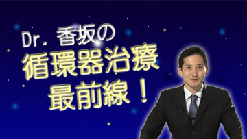 Dr.香坂の循環器診療 最前線! | 第3回 心不全は見た目ではない