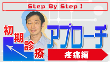Step By Step!初期診療アプローチ 疼痛編 | 第8回 血栓症と抗血小板薬